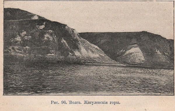 Волга. Жигулевские горы