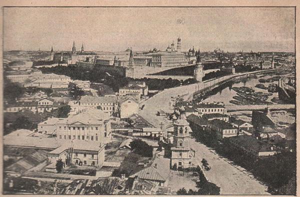 Рис. 112. Москва. Кремль и прилегающая часть города.