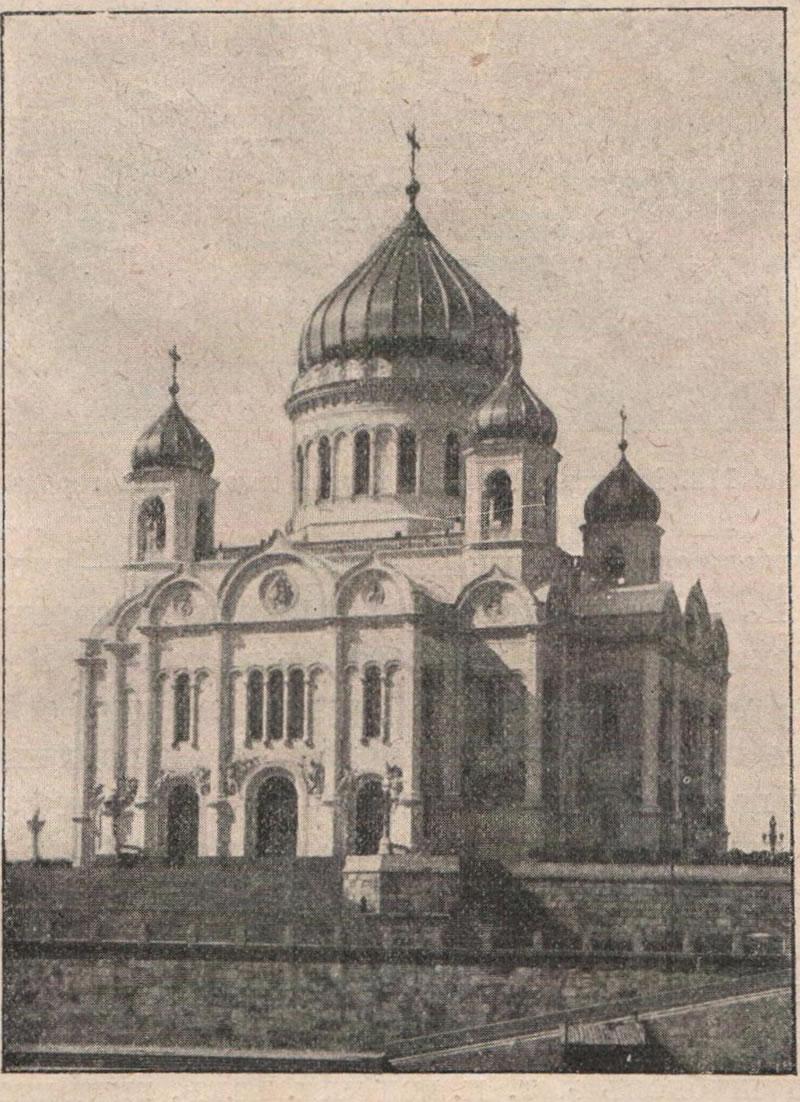 Рис. 113. Москва. Храмъ Христа Спасителя.